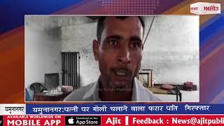 video:यमुनानगर:पत्नी पर गोली चलाने वाला फरार पति  गिरफ्तार