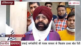 video: Hoshiarpur में Safai Workers की पंजाब सरकार के खिलाफ Halla Bol Rally