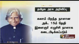 "Abdul Kalam's birthday to be declared as "" Youth Uprising Day"" by the Tamilnadu government"