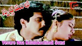 Swarnamukhi Movie Songs | Avaro Na Kalalo | Suman, Sai Kumar, Sangavi - TELUGUONE