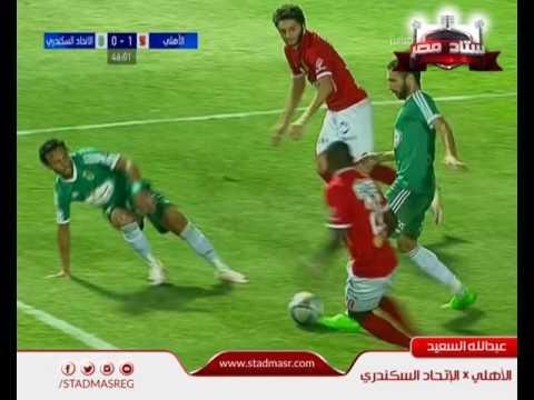 عبدالله السعيد يهدر ضربة جزاء أمام الإتحاد السكندري