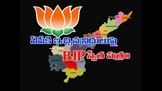 Special Discussion On AP MPs Fight For AP Reorganisation Bill In Parliament | Part-1 | iNews - INEWS