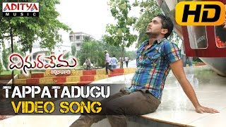 Tappatadugu Video Song - Vinuravema Video Songs - Sri Hari, Manoj Nandam, Srisha - ADITYAMUSIC