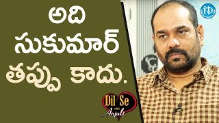 Lyricist Balaji About Sukumar || Dil Se With Anjali - IDREAMMOVIES