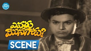 Evaru Monagadu Movie Scenes - Das And Pushpa Comedy || Kantha rao, Rajasree - IDREAMMOVIES
