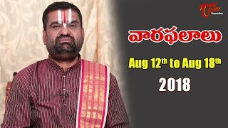 Vaara Phalalu | Aug 12th to Aug 18th 2018 | Weekly Horoscope 2018 | TeluguOne - TELUGUONE