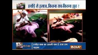 Haqikat Kya Hai: Is Pune's Hammer baba truely devine? - INDIATV