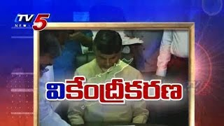 AP Govt Focus On Decentralization : TV5 News - TV5NEWSCHANNEL