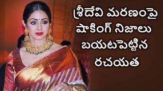 శ్రీదేవి మరణంపై షాకింగ్ నిజాలు బయటపెట్టిన రచయత  | Sridevi Death Caused Due To Low Blood Pressure - RAJSHRITELUGU