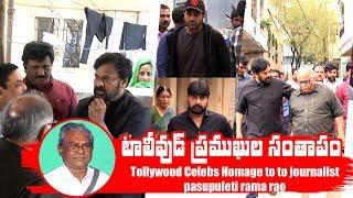 Tollywood Celebs Homage to to journalist pasupuleti rama rao | Chiranjeevi,Sharwanand | IndiaGlitz - IGTELUGU