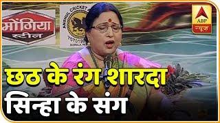 Sharda Sinha sings full song Ho Deenanath | Bhojpuri | Chhath Pooja Geet - ABPNEWSTV