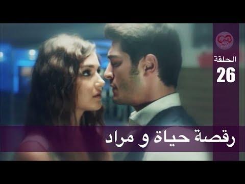 الحب لا يفهم الكلام – الحلقة 26 | رقصة حياة و مراد