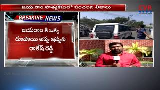 Business Man Chigurupati Jayaram Assassination Case | Latest Updates | Hyderabad | CVR NEWS - CVRNEWSOFFICIAL