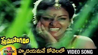 Hrudayamane Kovelalo Telugu Video Song | Prema Sagaram Full Video Songs | Nalini | Saritha - MANGOMUSIC