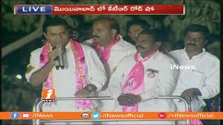 KTR Speech at Moinabad Road Show | KTR Road Show In Hyderabad | iNews - INEWS