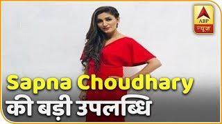 OMG !  Sapna Choudhary's HUGE ACHIEVEMENT - ABPNEWSTV