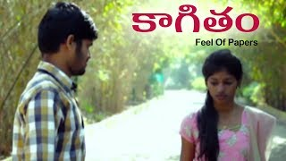 Kaagitham | Latest Telugu shortfilm 2019 | Telugu shortfilms 2019 | Krazy Kurrallu |somesh shortfilm - YOUTUBE