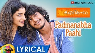Padmanabha Paahi Full Song Lyrical | Shubhalekha+lu Telugu Movie Songs | 2018 Telugu Movie Songs - MANGOMUSIC