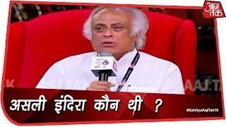 साहित्य आजतक में बोले जयराम- इंदिरा के थे दो चेहरे | #SahityaAajTak18 - AAJTAKTV