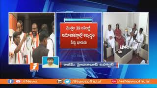 Telangana Congress To Release Candidate List For 39 Consistency | iNews - INEWS