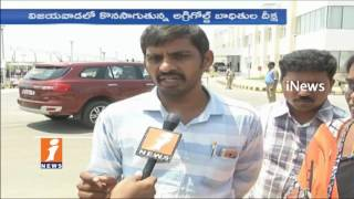 Agri Gold Victims Relay Hunger Strike At AP Assembly | Face To Face | Amaravathi | iNews - INEWS