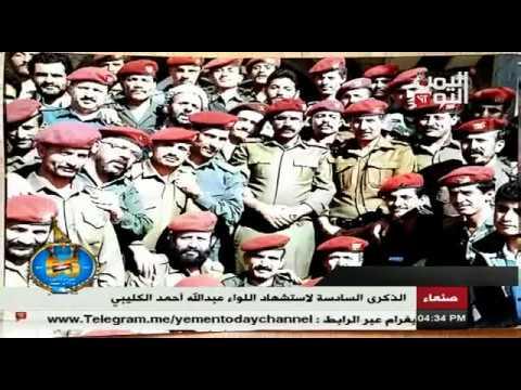 الذكرى السادسة لاستشهاد اللواء عبدالله أحمد الكليبي 25 - 09 - 2017