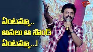 Venkatesh Energetic Speech at Venky Mama Pre Realease Event | Venkatesh | Naga Chaitanya | TeluguOne - TELUGUONE