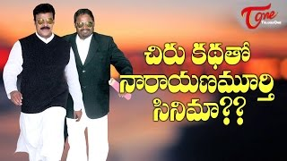 చిరు కథతో నారాయణమూర్తి సినిమా?? | R. Narayana Murthy coming with Chiranjeevi's Mega Story - TELUGUONE
