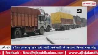 video : श्रीनगर-जम्मू राजमार्ग भारी बर्फबारी के कारण किया गया बंद