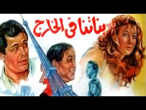بناتنا فى الخارج - Banatena Fi El Khareg - صوت وصوره