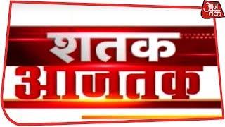 Shatak Aaj Tak: Top 100 News Stories | February 17, 2019 - AAJTAKTV