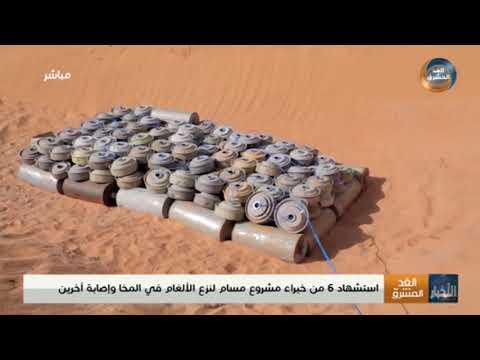 استشهاد 6 من خبراء مشروع مسام لنزع الألغام في المخا وإصابة آخرين