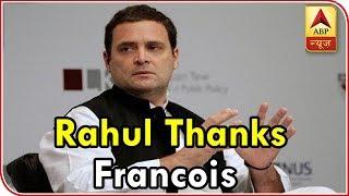 Rahul Gandhi thanks Francois Hollande over his statement on Rafale deal - ABPNEWSTV