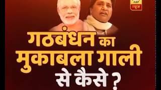 Will BJP take action against MLA Sadhna Singh? - ABPNEWSTV