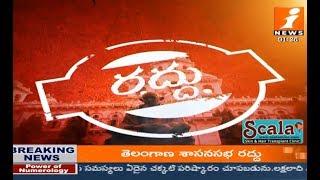 తెలంగాణ అసెంబ్లీ రద్దు | Telangana Assembly Dissolved by KCR Cabinet | iNews - INEWS