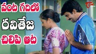 వంట గదిలో రవితేజ చిలిపి ఆట | Telugu Comedy Scenes | TeluguOne - TELUGUONE