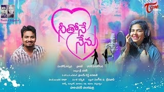 Neethone Nenu | Music Video | Valentine'sDay Special Song | By Hari Charan Chilakamarry | TeluguOne - TELUGUONE