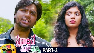 Preminche Panilo Vunna 2018 Telugu Full Movie | Raghuram Dronavajjala | Bindu | Part 2 |Mango Videos - MANGOVIDEOS