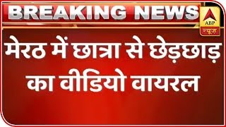 Meerut: 4 youths try to molest school girl, make video viral - ABPNEWSTV