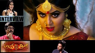 Poorna & Sri Raj Interview about Avanthika Movie | #purna | Avanthika | Sri Raj Balla - IGTELUGU