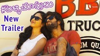 Pelli Choopulu Movie New Trailer    Vijay Devarakonda    Ritu Varma - TELUGUONE
