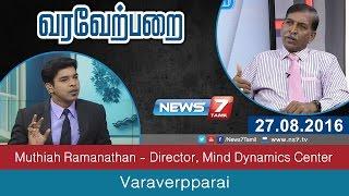 Muthiah Ramanathan – Director, Mind Dynamics Center at Varaverpparai | Varaverpparai | News7 Tamil