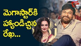 Bollywood Diva Rekha Gives Hand to Megastar..!! | TeluguOne - TELUGUONE