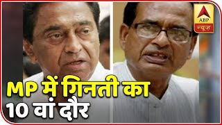 Assembly Election Results: 10th round of counting ends in MP - ABPNEWSTV