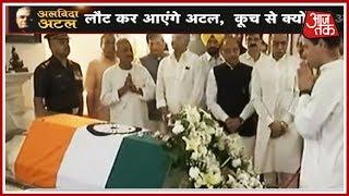 Rahul Gandhi Pays Homage To Atal Bihari Vajpayee At His Residence - AAJTAKTV