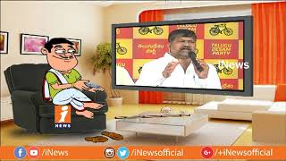 Dada Satires On TTD Leader L Ramana Over Comments On KCR | Loguttu | iNews - INEWS