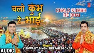 चलो कुंभ रे भाई Chalo Kumbh Re Bhai I VISHWAJIT SINGH, DEEPAK DEOKAR I Kumbh Bhajan I Latest Bhajan - TSERIESBHAKTI
