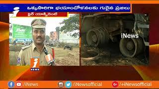 Diesel Tanker Explosion Due To Diesel Mafia At Chengicherla | Medchal | iNews - INEWS