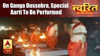 Twarit Sukh: On Ganga dussehra, special aarti to be performed - ABPNEWSTV