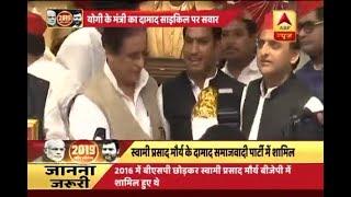 Kaun Jitega 2019: Yogi's minister Swami Prasad Maurya's son-in-law Naval Kishore joins - ABPNEWSTV